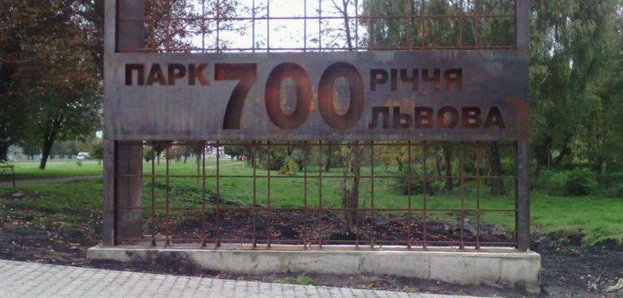 Держаудитслужба підтвердила порушення на торгах по реконструкції парків у Львові