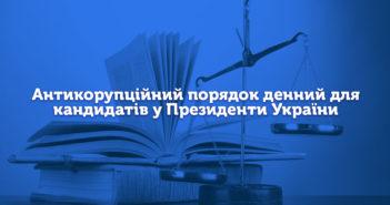 Громадські організації оголосили антикорупційний порядок денний для кандидатів у Президенти України