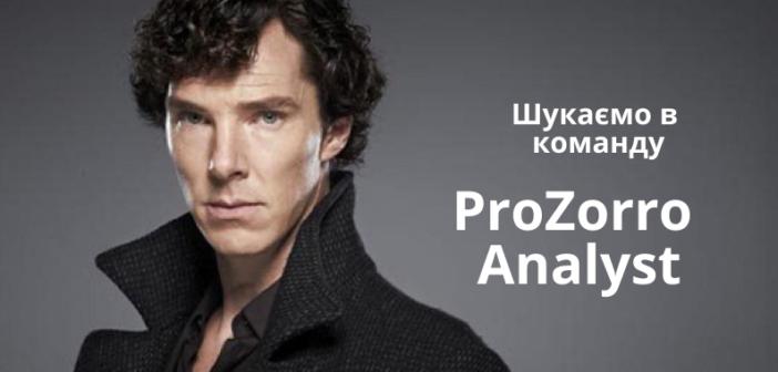 Шукаємо в команду аналітика ProZorro!