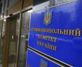 Антимонопольний комітет оштрафував тернопільські компанії зі спільним номером після скарги експертів ЦГМД