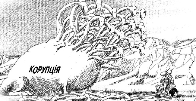 Юрій Кузько: Це чимось нагадує міфічну гідру –відрубаєш одну голову, а з'являється дві