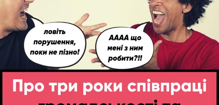 """""""Гаряча картопля"""" зловживань у закупівлях: про взаємодію ГО та Держаудитслужби"""