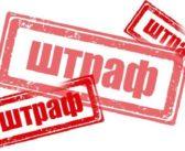АМКУ оштрафував на 200 тис. грн підприємця за махінації на торгах «Ратуші-Сервіс»