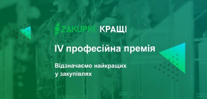 """""""Центр громадського моніторингу та досліджень"""" отримав премію Zakupki.Кращi 2020"""