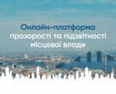 В Україні з'явилась онлайн-платформа прозорості та підзвітності місцевої влади