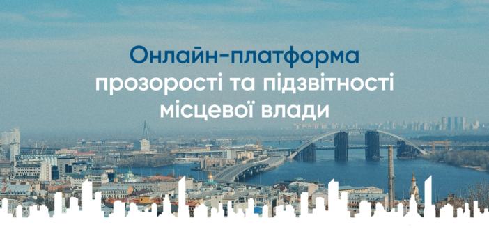 Як оцінюватиметься рівень підзвітності міст у 2021 році?