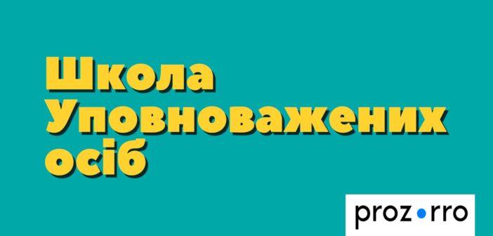 """Запрошуємо до участі у """"Школі Уповноважених осіб"""" у Львівській області!"""